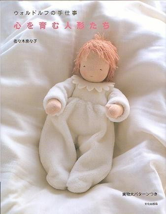 Waldorf Doll Making Book : HEART WARMING WALDORF DOLLS- A Japanese Craft Book